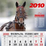 Общий вид квартального календаря на трех навивках:размер готового квартального календаря: 297 х 870 мм, в сложенном виде - 297 х 210 мм