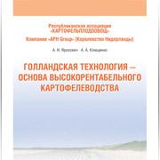 Голландская технология - основа высокорентабельного картофелеводства (обложка)