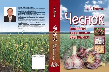 Обложка книги Чеснок